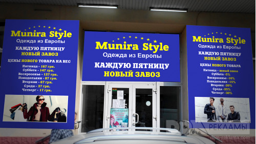 Брендирование магазина одежды «Munira Style»