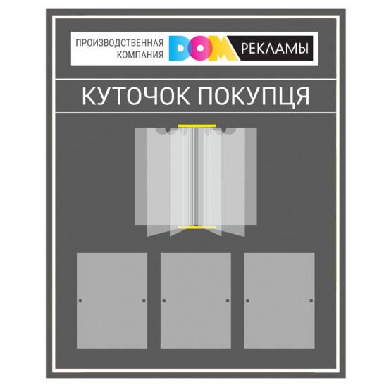 Уголок покупателя (индивидуальный дизайн)