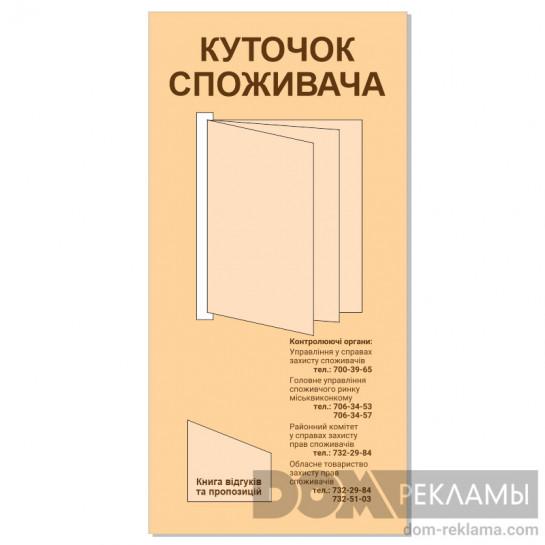 Уголок потребителя стандартный (790х390мм)